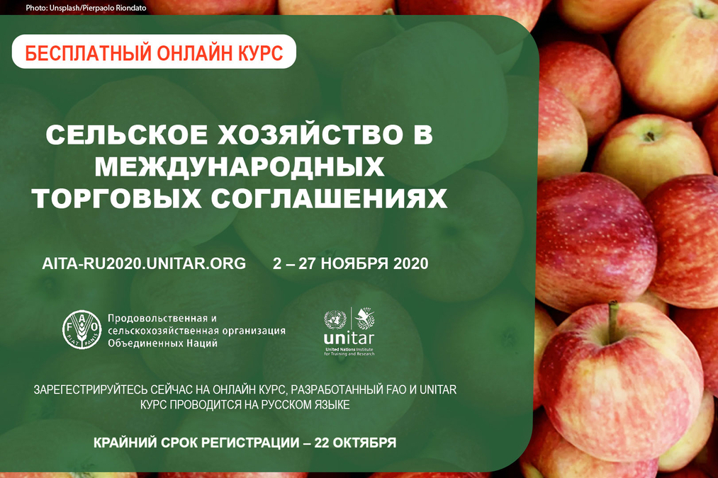 CALL FOR APPLICATIONS: ONLINE COURSE ON TRADE AND AGRICULTURE